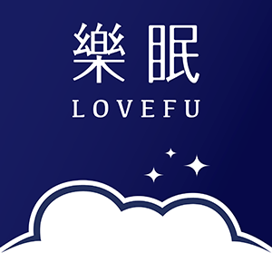 LoveFu 樂眠