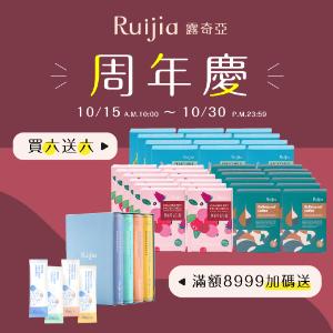 Ruijia 露奇亞