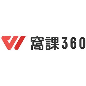 窩課360