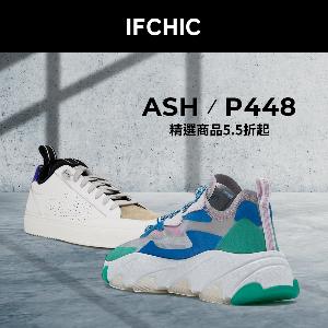 P448、ASH精選鞋款55折起!