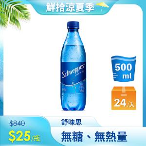 舒味思氣泡水500ml(24入/箱)