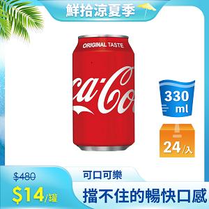 可口可樂易開罐330ml(24入/箱)