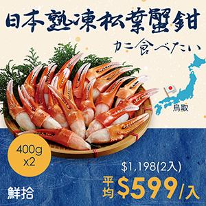去除部分蟹殼,輕鬆品嚐飽滿蟹肉