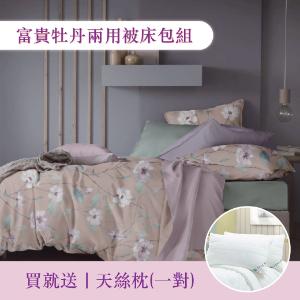 Song Beam 上品寢具床墊館 折扣碼/優惠券/折價好康促銷資訊整理