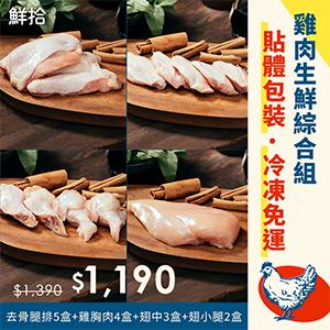 雞肉生鮮綜合14入組