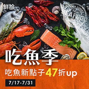吃魚新點子47折up