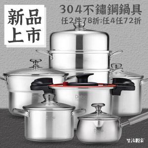 SHCJ 生活采家 臺灣 折扣碼/優惠券/折價好康促銷資訊整理