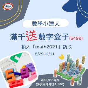 Popular Playthings 臺灣 折扣碼/優惠券/折價好康促銷資訊整理