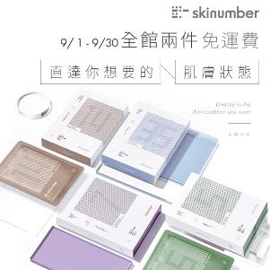 Skinumber 顏質學 折扣碼/優惠券/折價好康促銷資訊整理
