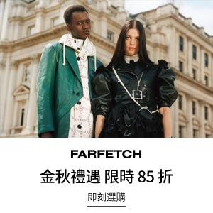 Farfetch Seasonal Sale