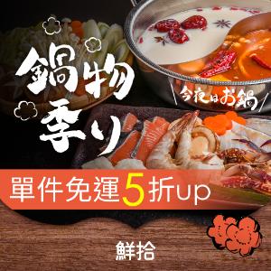 10/1-10/31 鮮拾鍋物季