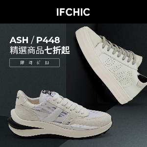 ASH/P448精選鞋款7折起
