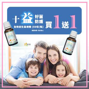 優沛康 全效益生菌液體 買1送1優惠