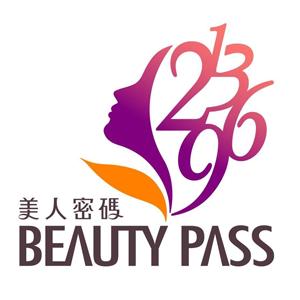 美人密碼 Beauty Pass