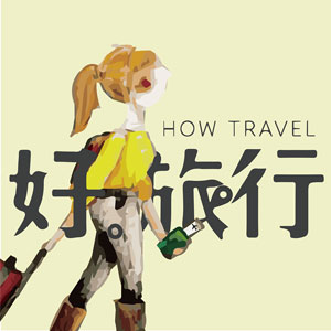 How Travel 好旅行