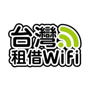 臺灣租借 WiFi 臺灣