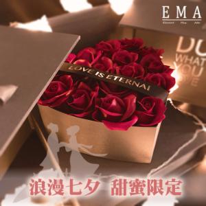 EMA 浪漫七夕 限量50組優惠