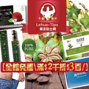 Lehuo-Tips 樂活貼士網 滿2千折3百優惠碼