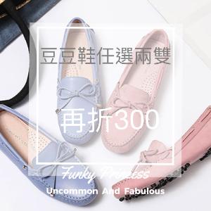 Funky Princess 豆豆鞋任兩雙再折300優惠