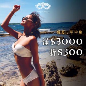 Sexy in Shape女性內著 滿3000折300優惠