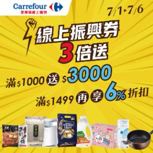 Carrefour家樂福 滿1000送3000折價券