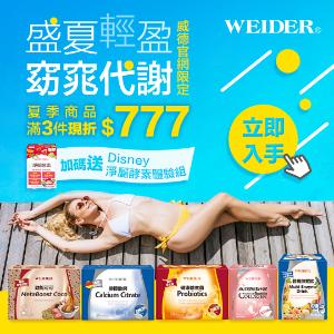 Weider 威德保健品 滿3件現折777優惠