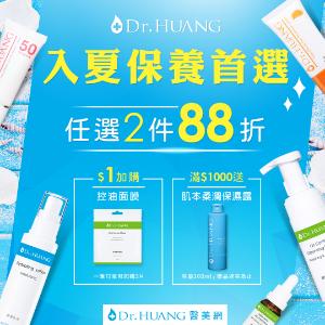 Dr.HUANG醫美網 入夏保養品❤88折