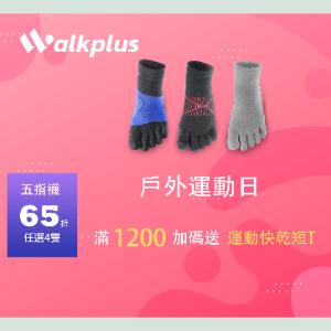 Walkplus 五指襪、除臭襪下殺65折滿1200再送短T
