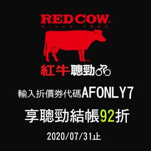 RED COW紅牛聰勁全商品享92折優惠碼