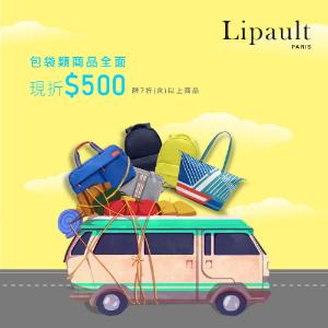 Lipault PARIS 包袋類商品全面限折500優惠