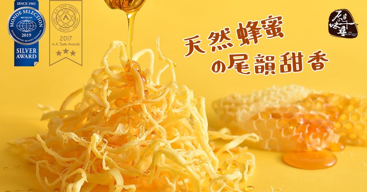 防疫美食推薦-原味千尋乳酪絲