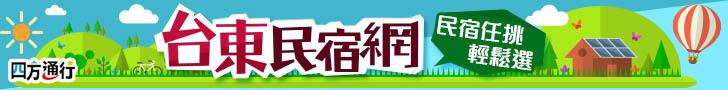 【台東住宿推薦】20間交通方便、高評價、高CP值的台東飯店、台東民宿 - threeonelee.com
