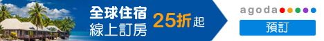 【全台賞楓住宿】全台各地賞楓、賞落羽松景點周邊住宿飯店、民宿推薦! - threeonelee.com