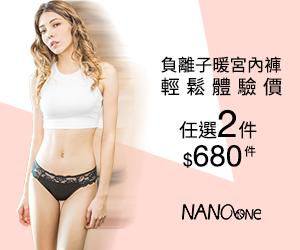 NANOone負離子內褲