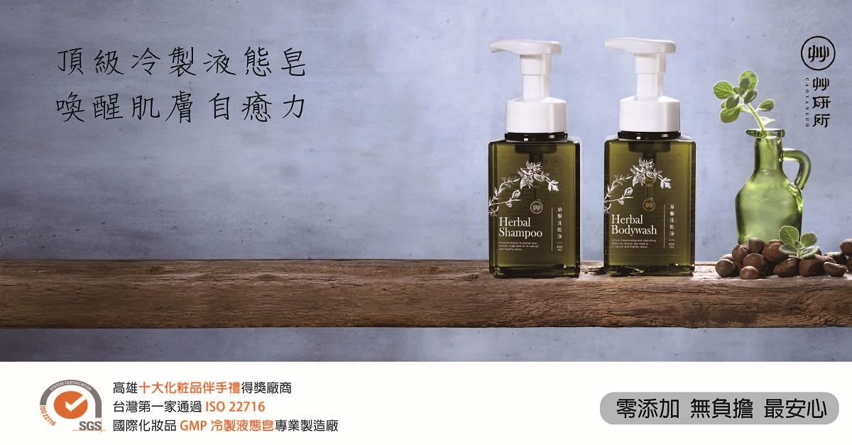 艸研所台灣第一家通過「ISO22716國際化妝品GMP認證」的冷製液態皂