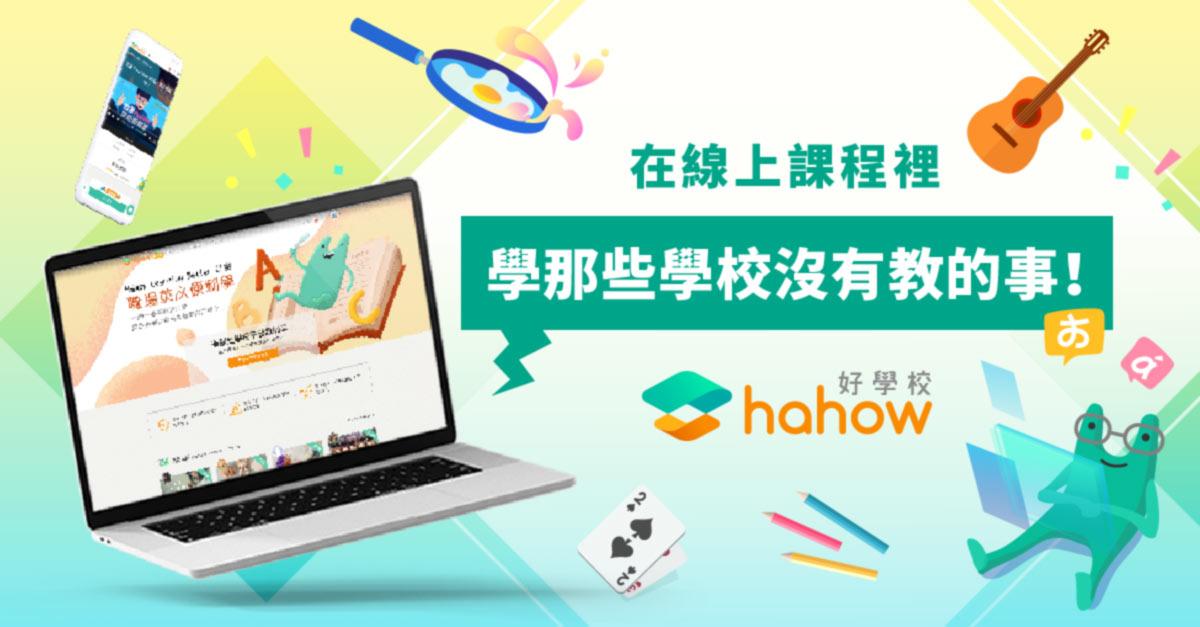 Hahow 好學校—線上課程平台