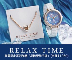 RELAX TIME 極光系列