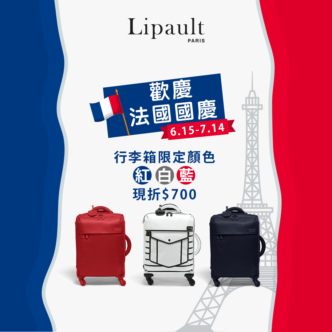 Lipault PARIS 行李箱 法國國慶現折$700優惠