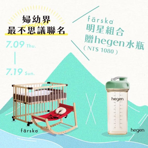 買färska嬰兒床 送Hegen水瓶 限時優惠