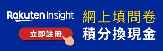 Rakuten Insight HK